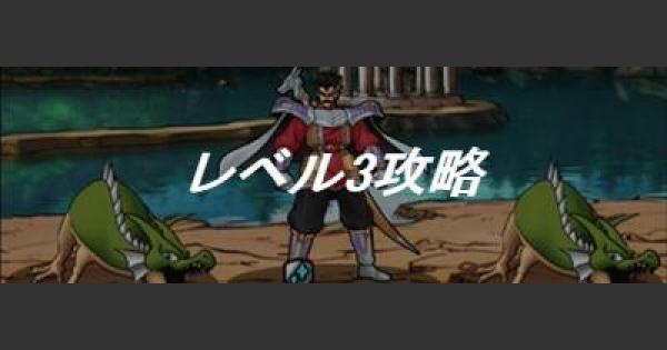 【DQMSL】「竜の騎士の試練 レベル3」ウェイト130&10ターン攻略!