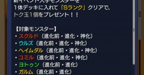 【モンスト】4/11(火)の春祭限定ミッション【モンスト速報】