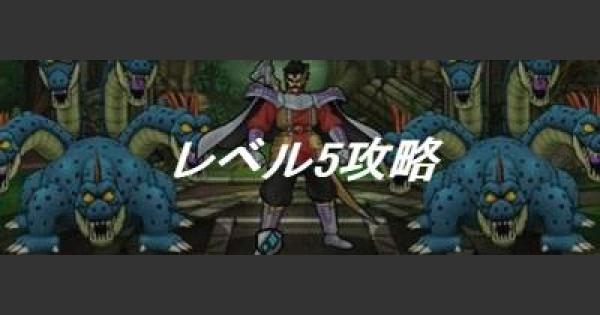 【DQMSL】「竜の騎士の試練 レベル5」ウェイト140&20ターン攻略!