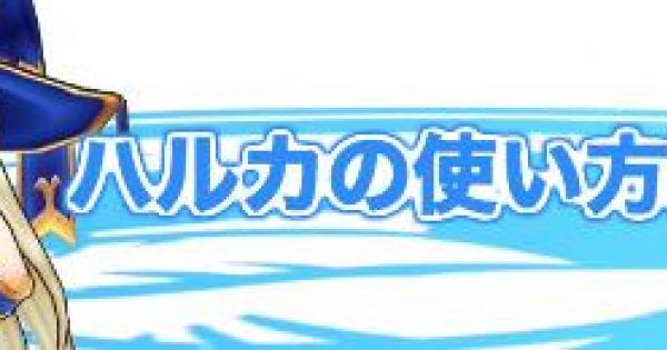 【白猫テニス】ハルカの使い方や立ち回りを徹底解説!【白テニ】