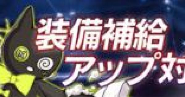 【崩壊3rd】ピックアップ更新!次は虚無の刃とシュレーディンガー!