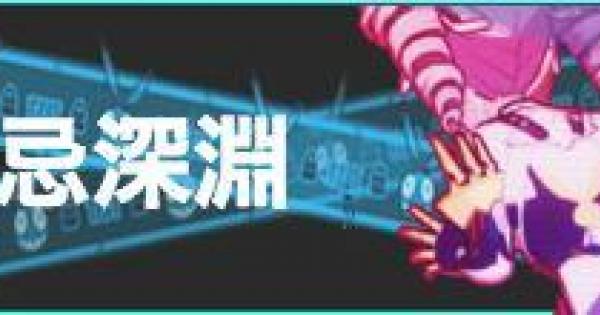 【崩壊3rd】禁忌深淵の階層別の攻略