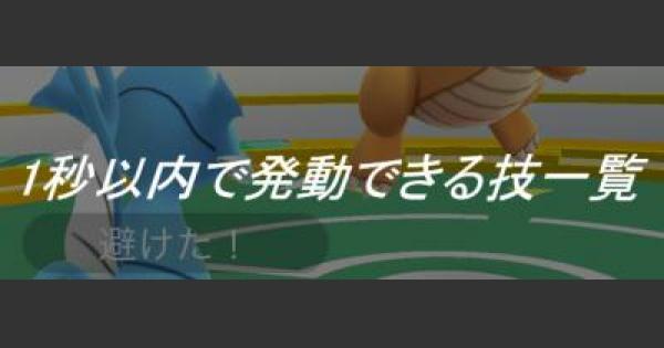 【ポケモンGO】1秒以内で発動できる通常技まとめ