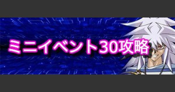 【遊戯王デュエルリンクス】ミニイベントの闇バクラ30の攻略情報