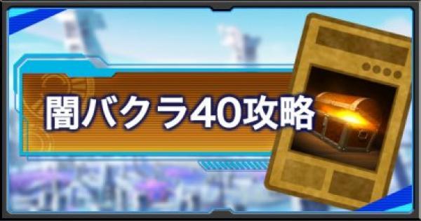 【遊戯王デュエルリンクス】ミニイベントの闇バクラ40の周回攻略|おすすめデッキも紹介