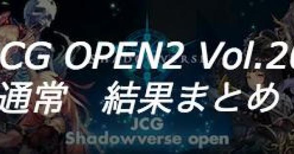 【シャドバ】JCG OPEN2 Vol.20 通常大会の結果まとめ【シャドウバース】