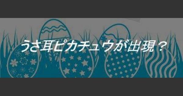 【ポケモンGO】イースター予想!うさ耳ピカチュウが出現?