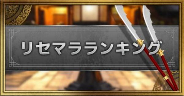 リセマラ当たりキャラ(武将)ランキング【最新版】