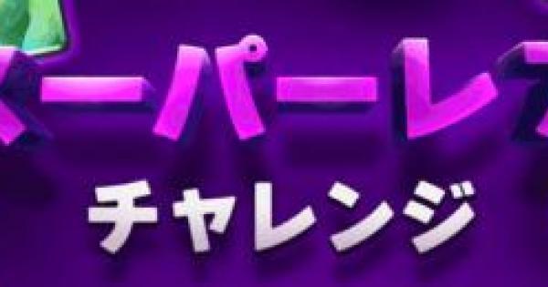 【クラロワ】スーパーレアチャレンジ9勝デッキまとめ!【クラッシュロワイヤル】