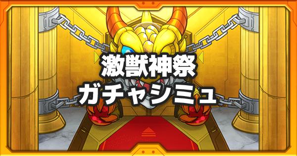 【モンスト】激獣神祭ガチャシミュレーター
