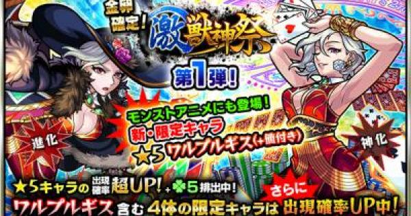 【モンスト】4/14(金)から激獣神祭がスタート!【モンスト速報】