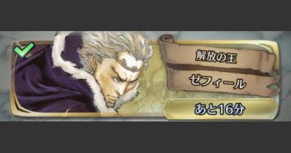 【FEH】ゼフィール大英雄戦(インファナル)の攻略と適正キャラ【FEヒーローズ】