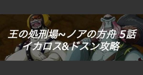 【トレクル】王の処刑場~ノアの方舟 5話「なんか燃えてきた!!!」攻略【ワンピース トレジャークルーズ】