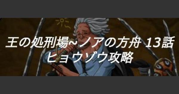 【トレクル】王の処刑場~ノアの方舟13話「井の中のカエル」攻略【ワンピース トレジャークルーズ】