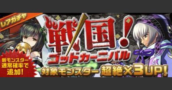 【パズドラ】戦国ゴッドカーニバルの概要と当たりモンスター