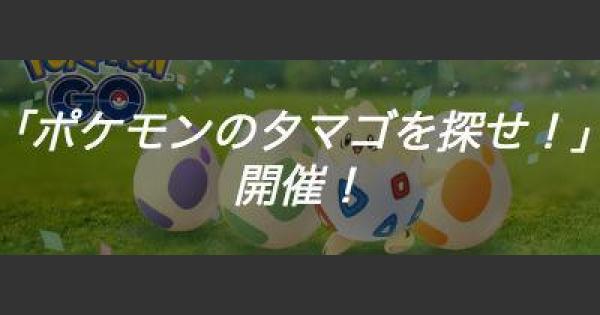 【ポケモンGO】2017年のイースターイベント「タマゴを探せ」開催!