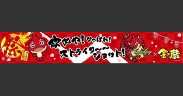 【モンスト】モンストが居酒屋「金の蔵」とコラボ!!【モンスト速報】
