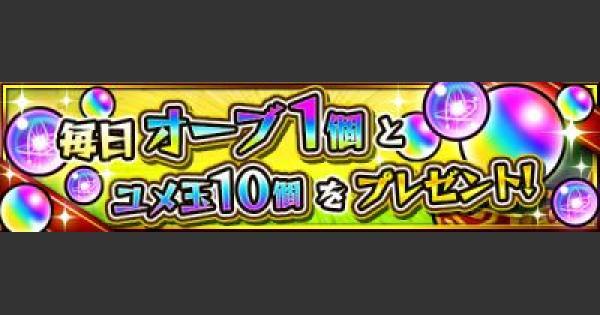 【モンスト】4/17(月)よりオーブとユメ玉配布開始!【モンスト速報】