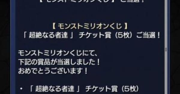 【モンスト】みんなのミリオンくじ結果3日目まとめ