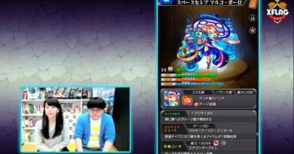 【モンスト】ギャラクシーアドベンチャーの使ってみた動画が公開!
