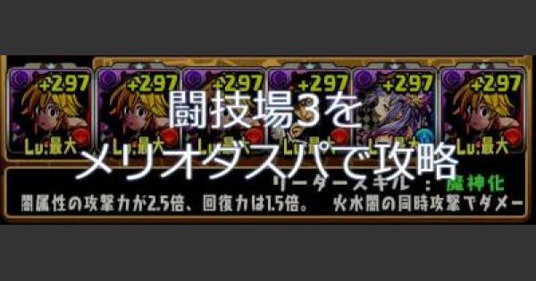 【パズドラ】闘技場3をメリオダスでソロ攻略と立ち回り解説
