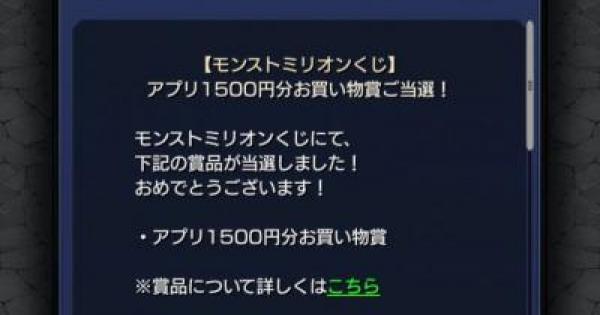 【モンスト】みんなのミリオンくじ結果4日目まとめ