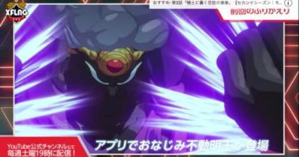 【モンスト】モンストアニメ第3話の予告公開!【モンスト速報】