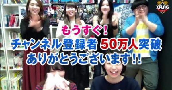 【モンスト】チャンネル登録50万人キャンペーン発表!【モンスト速報】