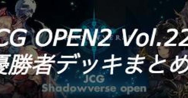 【シャドバ】JCG OPEN2 Vol.22 通常大会の優勝者デッキ紹介【シャドウバース】