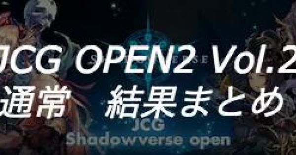 【シャドバ】JCG OPEN2 Vol.23 通常大会の結果まとめ【シャドウバース】
