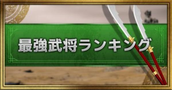 最強武将(キャラ)ランキング