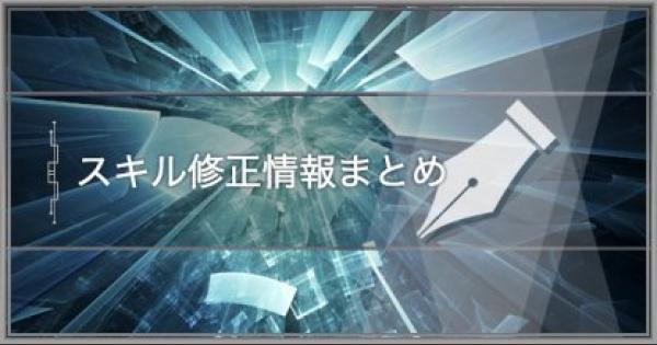 【遊戯王デュエルリンクス】スキル調整情報まとめ!