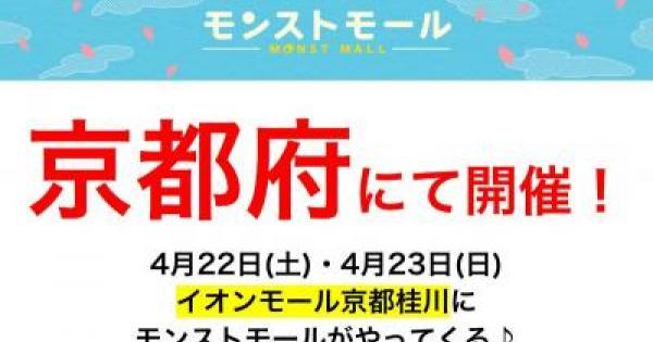 【モンスト】京都にモンストモールが降臨!!【モンスト速報】