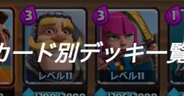 【クラロワ】カード別デッキ一覧【クラッシュロワイヤル】