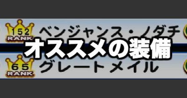【パワプロアプリ】ダンジョン高校育成でのオススメ装備とスキル【パワプロ】
