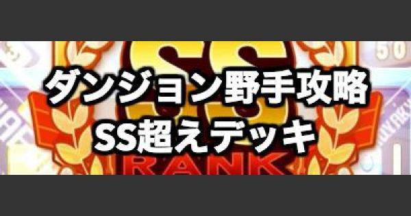 【パワプロアプリ】ダンジョン高校SS野手育成|テンプレデッキと立ち回り【パワプロ】