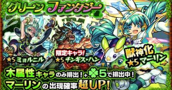 【モンスト】4/19(水)よりグリーンファンタジー開催!【モンスト速報】