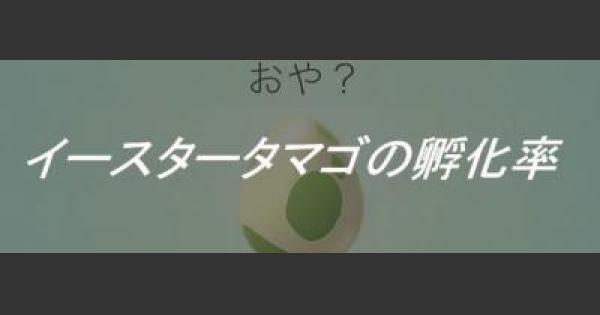 【ポケモンGO】イースターイベントのタマゴ孵化率が判明!?