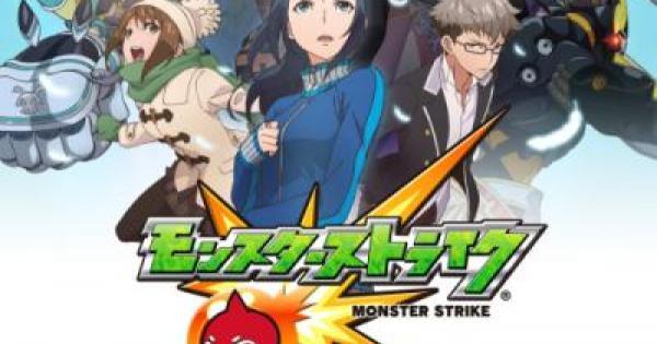 【モンスト】モンストアニメのデジタル配信開始!【モンスト速報】