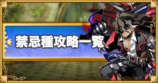 【ログレス】禁忌種討伐令の出現場所と攻略まとめ【剣と魔法のログレス いにしえの女神】