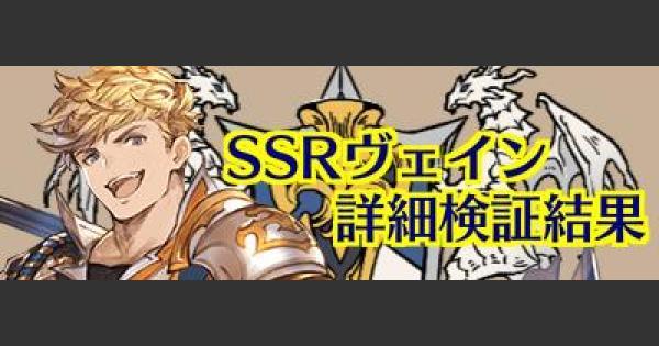 【グラブル】ヴェイン(SSR)検証/すんどめ侍コラム【グランブルーファンタジー】