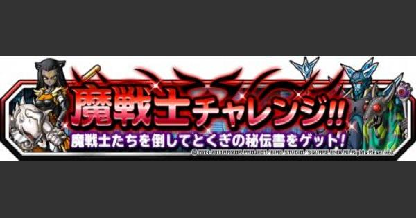【DQMSL】「魔戦士チャレンジ レベル1」攻略!悪魔縛りのクリア方法!
