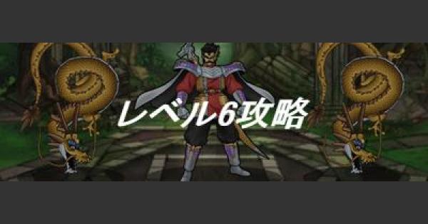 【DQMSL】「竜の騎士の試練 レベル6」ウェイト160&20ターン攻略!