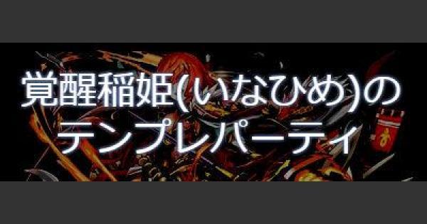 【パズドラ】稲姫(いなひめ)のテンプレパーティ考察
