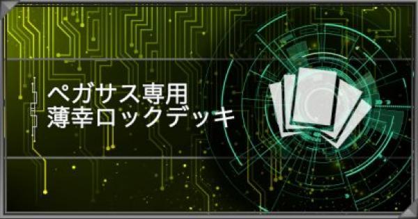 「ペガサス50専用薄幸ロック」7000点周回デッキ