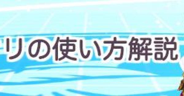 【白猫テニス】イオリの使い方や立ち回りを徹底解説!【白テニ】
