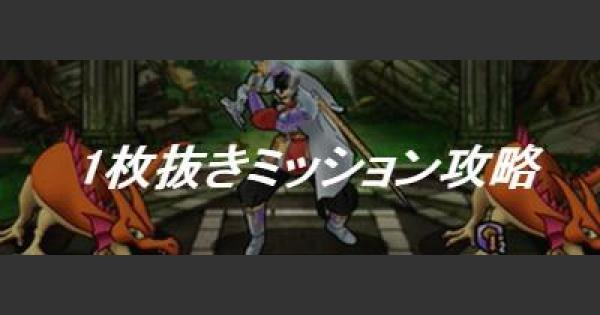 【DQMSL】「竜の騎士の試練 レベル4」1枚抜きミッション攻略!
