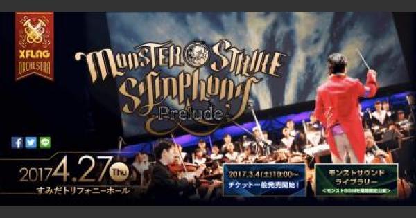 【モンスト】モンストオーケストラが4/27(木)に開催!【モンスト速報】