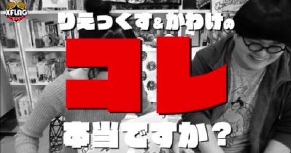 【モンスト】『コレほん!』ギャラクシーサーペントは阿修羅適正?【速報】