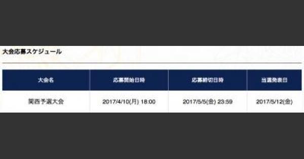 【モンスト】モンストグランプリ関西予選の応募は5/5まで【モンスト速報】